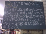 090107南行徳