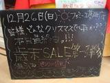 2010/12/26葛西