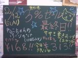 060212南行徳