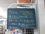 2011/02/08南行徳