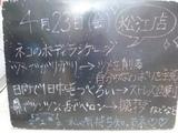 2010/04/23松江
