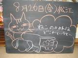 2011/8/26松江