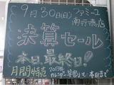 2012/09/30南行徳