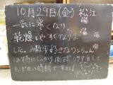2010/10/29松江