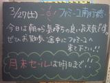 2010/03/27南行徳