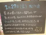 2012/1/27松江