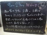 090923松江
