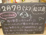 2012/2/7松江