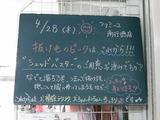2011/4/28南行徳