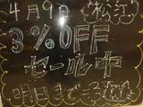 2011/04/09松江