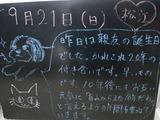 080921松江