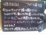 2010/4/11森下