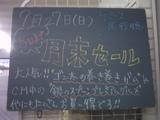 090927南行徳