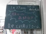 2012/01/29南行徳