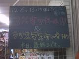 091213南行徳