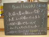 2011/5/11松江