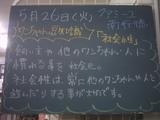090526南行徳