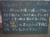 090531南行徳