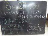 2010/06/29松江