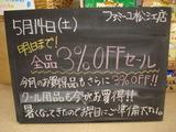 2011/05/14松江