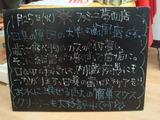 2011/1/25葛西