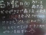 2010/5/16森下