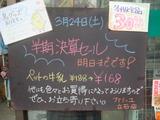 2012/03/24立石