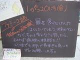 2012/1/20立石