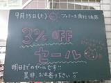 2012/09/15南行徳