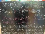 2010/03/02葛西