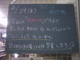 2010/4/29南行徳
