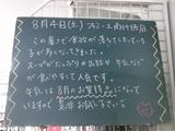 2012/08/04南行徳