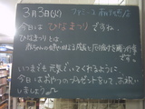 090303南行徳