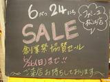 2011/6/24松江