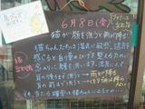 2012/6/8立石