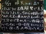 060627森下