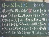070421松江