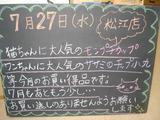 2011/7/27松江