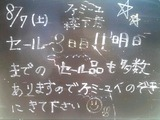 2010/8/7森下