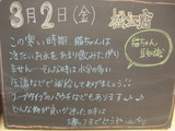 2012/3/2松江