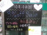 2010/10/10立石