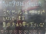 2010/10/09松江