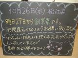 2011/10/26松江