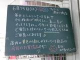 2011/6/15南行徳