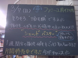 2010/3/7南行徳
