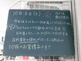 2011/10/08南行徳