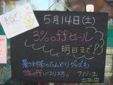 2011/05/14立石