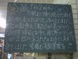 2010/5/12南行徳