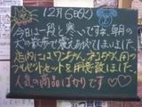 051206南行徳