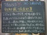 2010/07/20南行徳